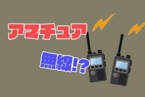アマチュア無線!?